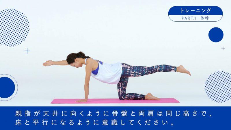 『BI-HA-DANCE』体幹トレーニング2