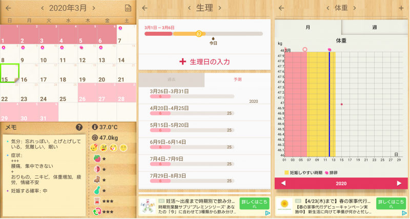 アプリ「生理日排卵日予測」の使用例画面3枚