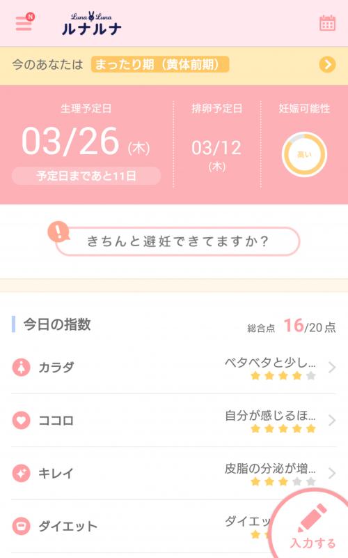 アプリ「ルナルナ」のTOP画面