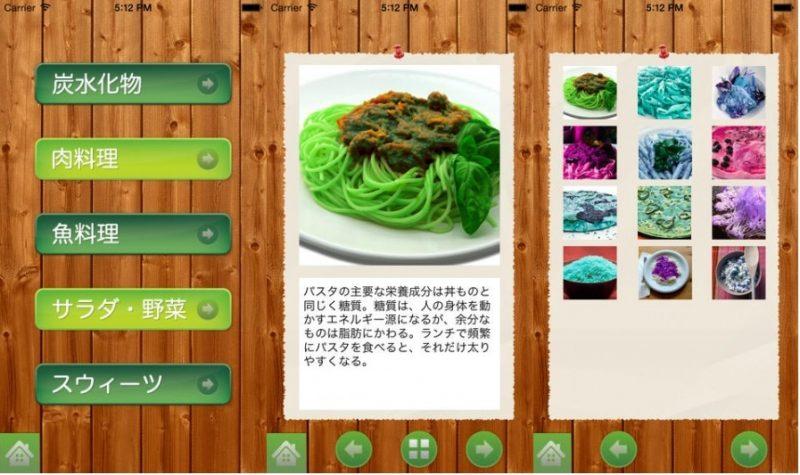 読むだけ見るだけでダイエットできそうなアプリ「行列のできないレストラン」の使用例画面