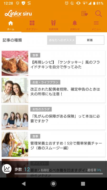 読むだけ見るだけでダイエットできそうなアプリ「リンクロスシル」のトップ画面