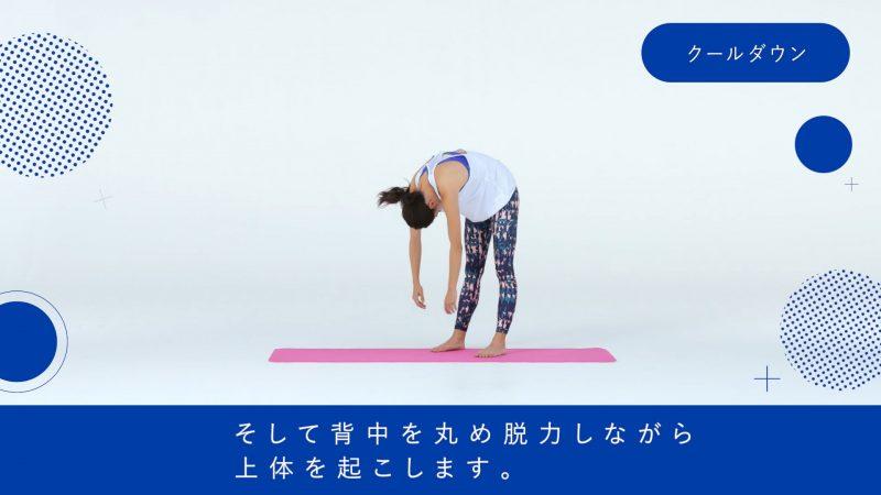 『BI-HA-DANCE』クールダウン4
