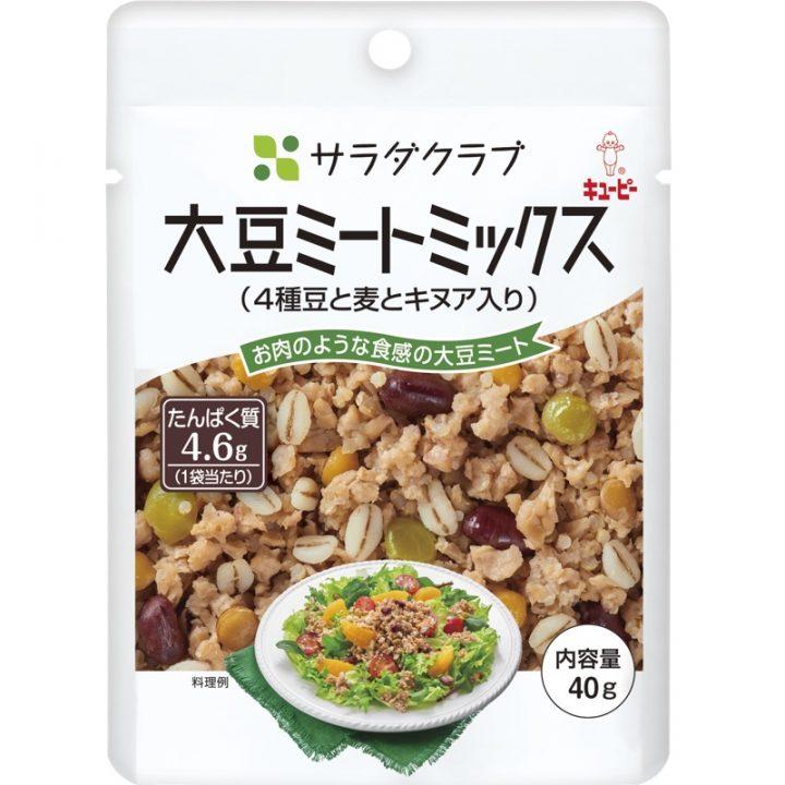 『大豆ミートミックス(4種豆と麦とキヌア入り)』