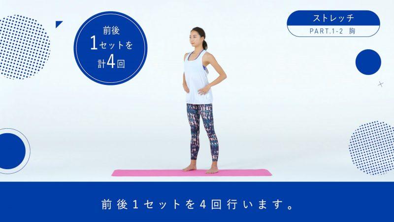 『BI-HA-DANCE』胸ストレッチ1