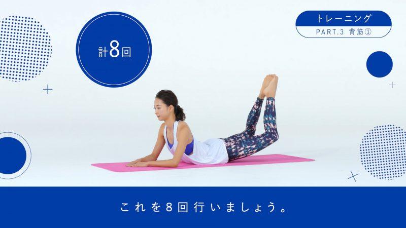 『BI-HA-DANCE』背筋トレーニング3