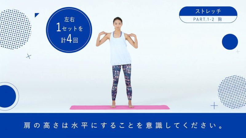 『BI-HA-DANCE』胸ストレッチ2