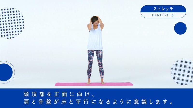 『BI-HA-DANCE』首ストレッチ2