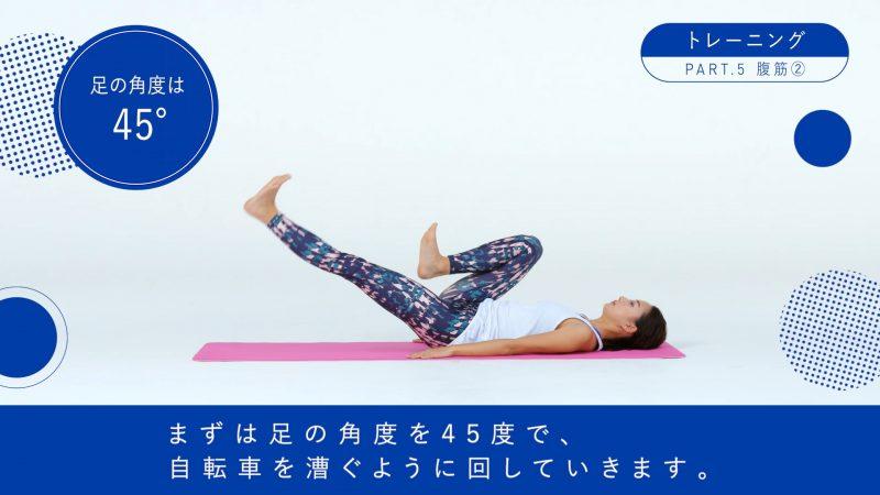 『BI-HA-DANCE』腹筋トレーニング1