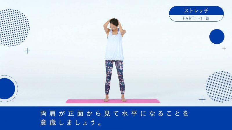 『BI-HA-DANCE』首ストレッチ3