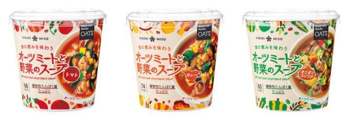 『オーツミートと野菜のスープ』