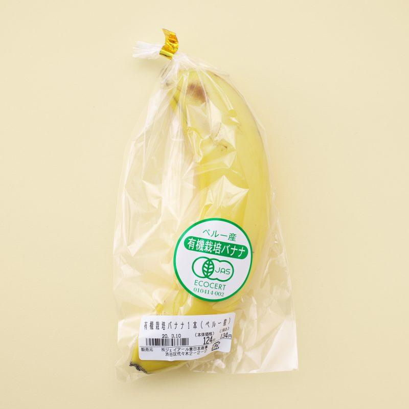 ナチュラルローソンのペルー産 有機栽培バナナ