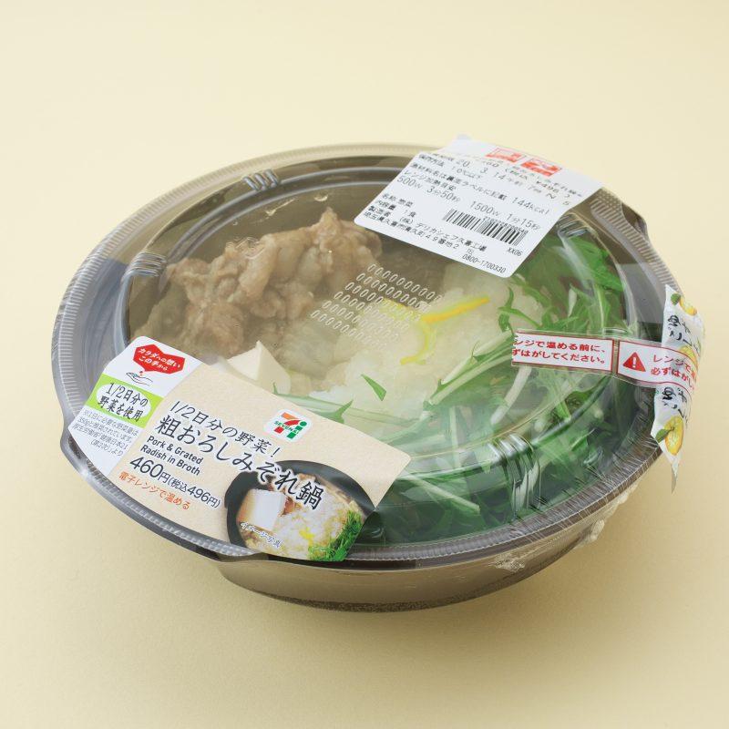 セブンイレブンの1/2日分の野菜!粗おろしみぞれ鍋