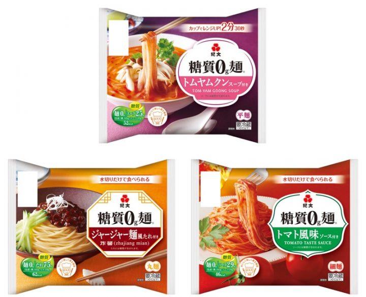 糖質0麺の新作3種