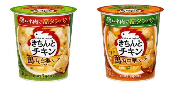 『きちんとチキン』の「鶏だし白湯スープ」「鶏だし中華スープ」