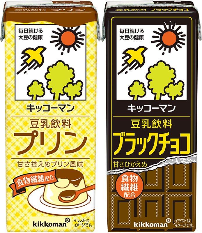 「豆乳飲料 プリン」「豆乳飲料 ブラックチョコ」