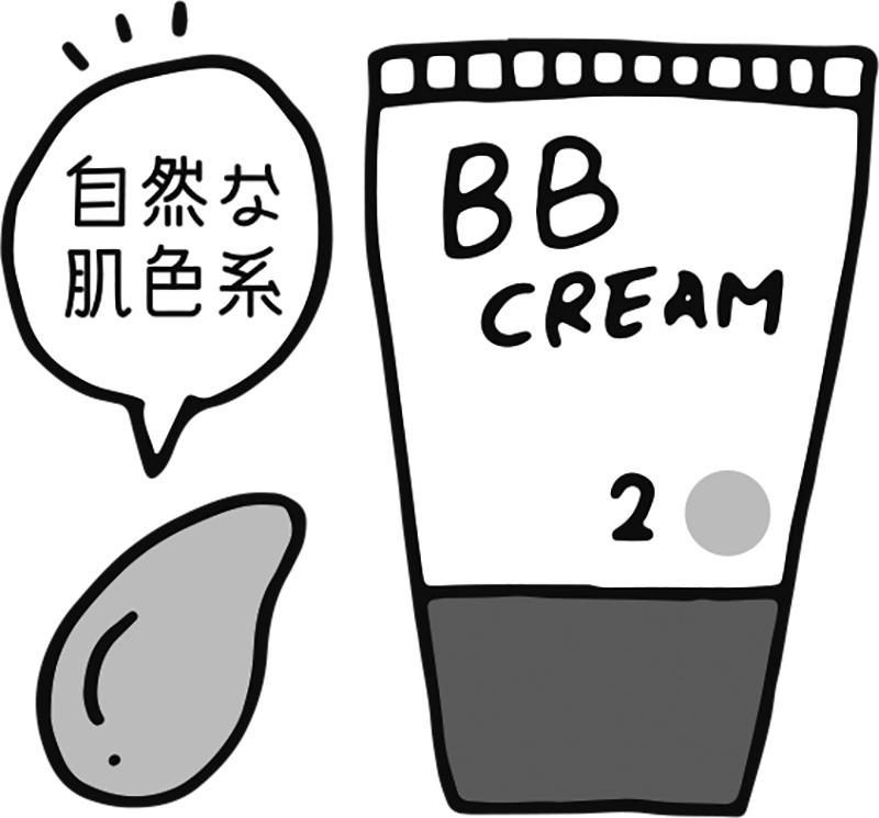 BBクリームのイラスト