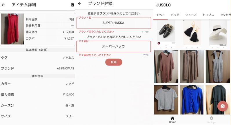 アプリJUSCLO(ジャスクロ)の使用例画面