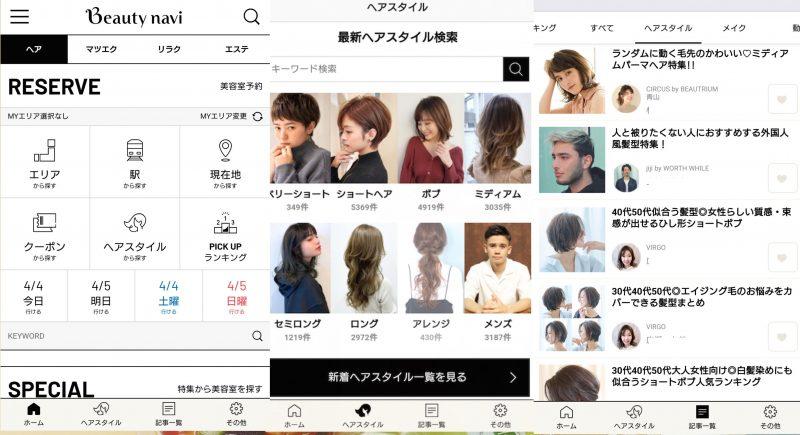 ヘアスタイルアプリ「Beauty navi」の使用例画面3枚