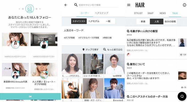 ヘアスタイルアプリ「HAIR」の使用例画面