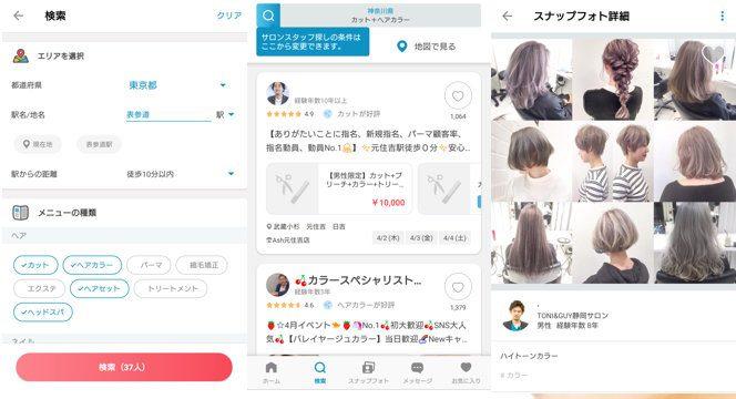ヘアスタイルアプリ「minimo」の使用例画面3枚