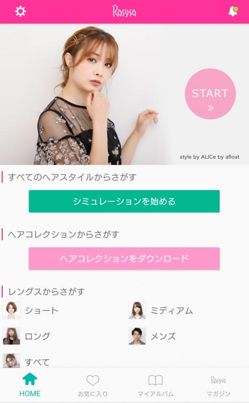 ヘアスタイルアプリ「らしさヘアスタイルデザイナー」のトップ画面
