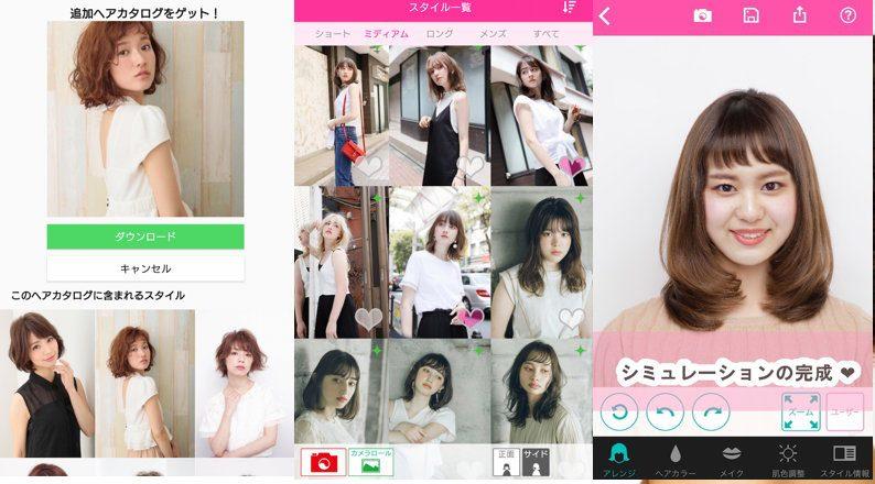 ヘアスタイルアプリ「らしさヘアスタイルデザイナー」の使用例画面