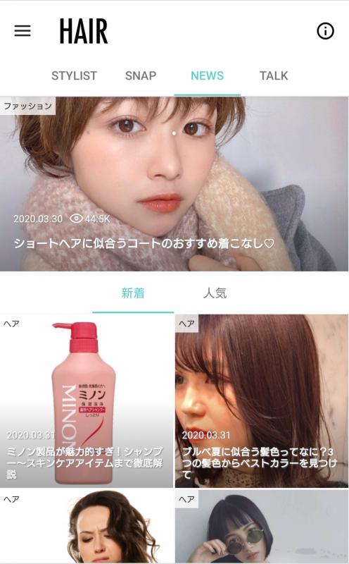 ヘアスタイルアプリ「HAIR」のトップ画面