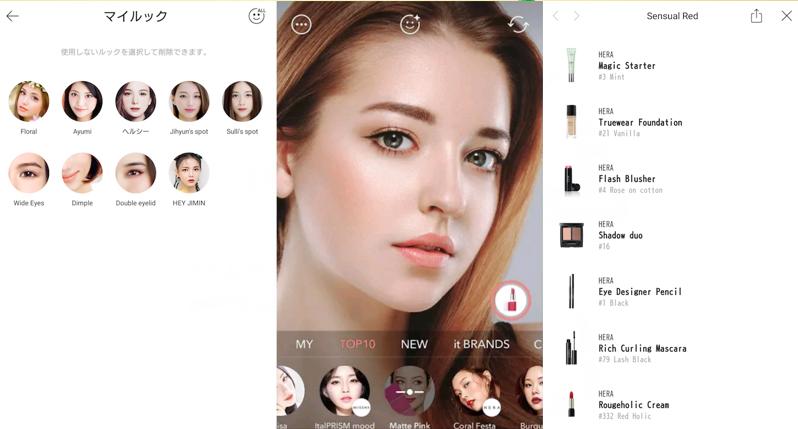 アプリ「ルックス」の使用例画面