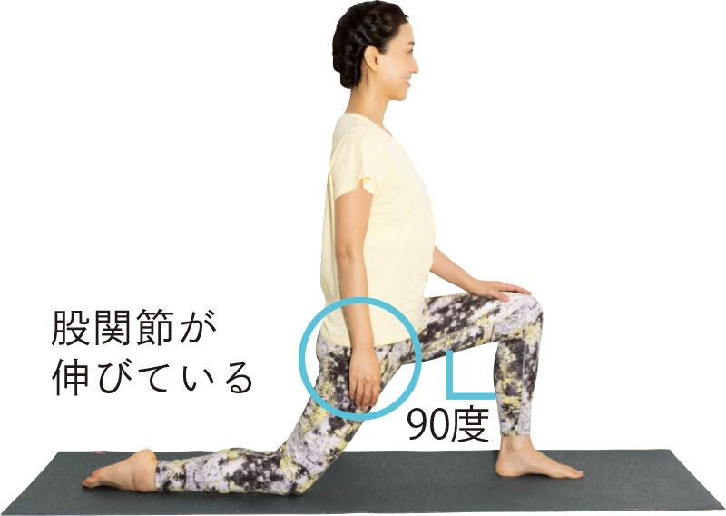 足を前後に開いて股関節を伸ばしている女性