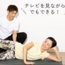 トレーナーの玉置達彦さんと女性がトレーニングしている