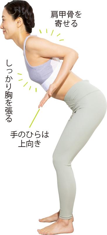 中腰で立ってひじを後ろに引いて肩甲骨を寄せる女性