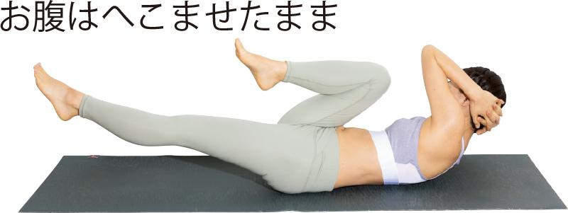 仰向けに寝てひじとひざを近づけている女性