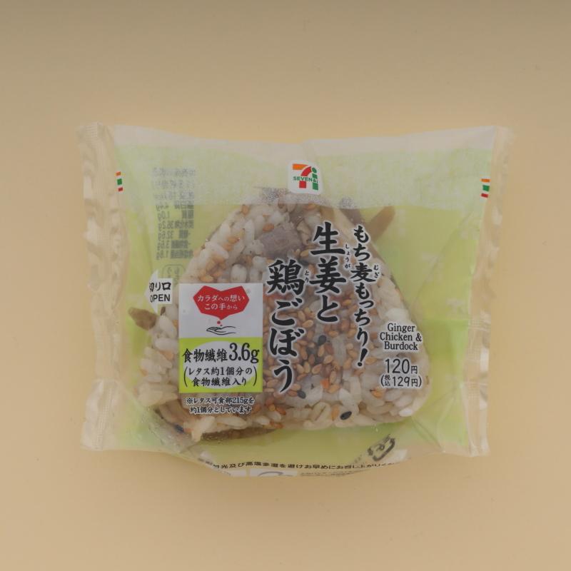 セブン−イレブンのもち麦もっちり!生姜鶏ごぼうごはんおむすび