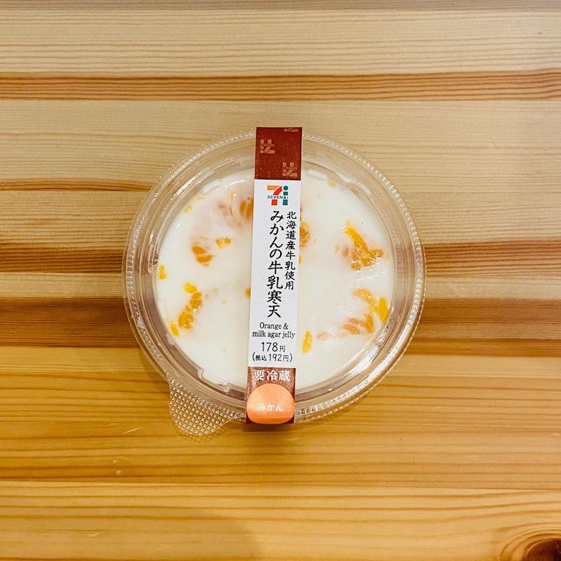 セブン−イレブンの北海道産牛乳使用 みかんの牛乳寒天