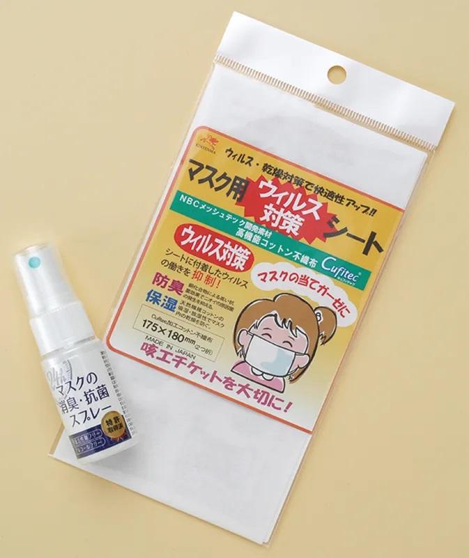 マスク用ウイルス対策シート