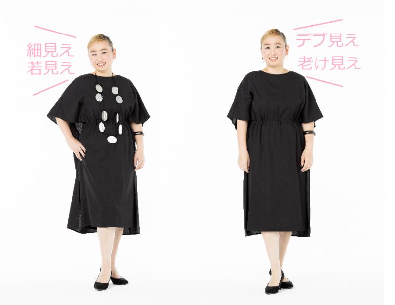 黒いワンピースに大ぶりなネックレスで細く見える女性とつける前との比較