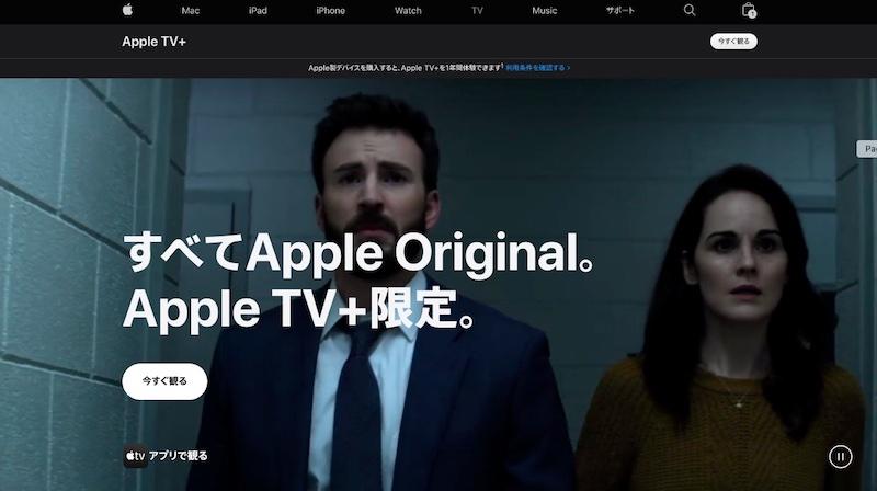 appleTV+のTOP