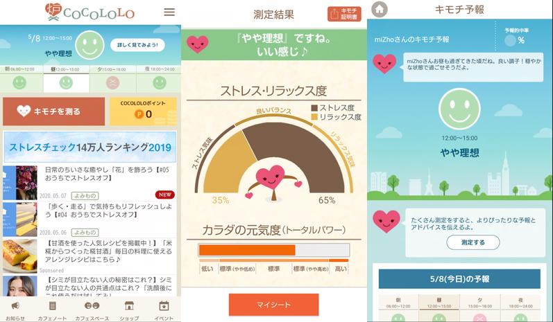 癒やしアプリ「cocololo」の使用例画面