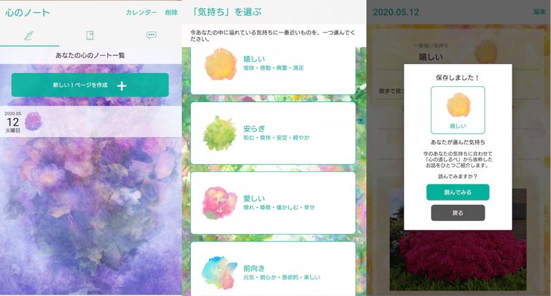 癒やしアプリ「心のノート」の使用例画面