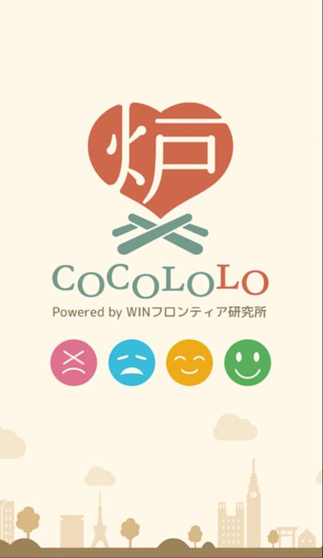 癒やしアプリ「cocololo」のトップ画面