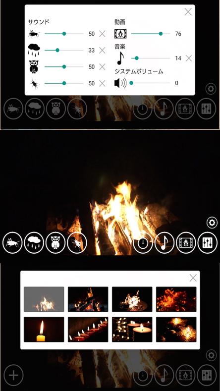 やしアプリ「炎と自然の癒やし」の使用例画面