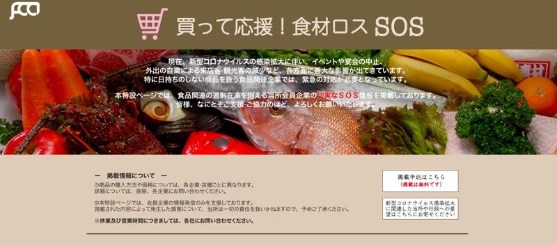 「買って応援!食材ロスSOS」のトップページ
