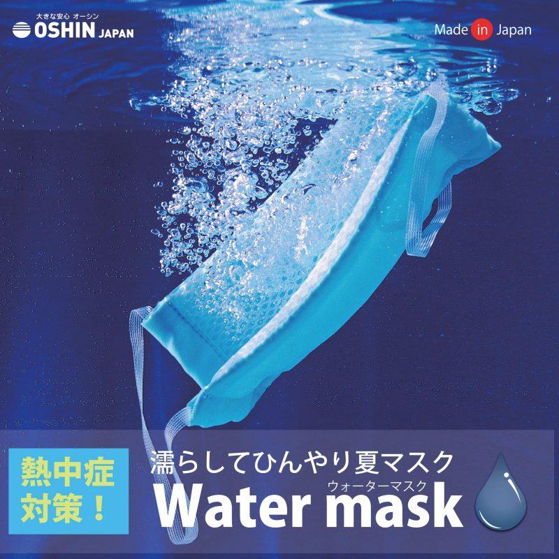 オーシンの新商品「ウォーターマスク」