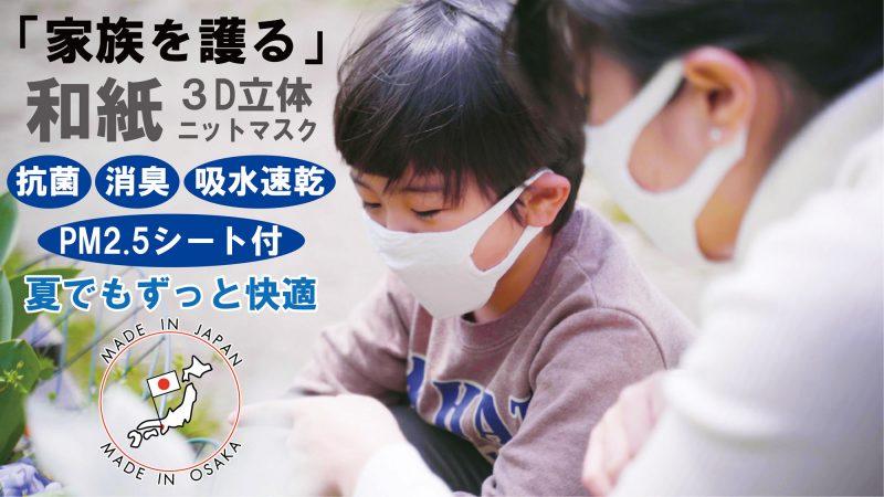 SUGATAの大阪府泉大津市でつくられた「抗菌・消臭、夏でもずっと快適に使える和紙3D立体ニットマスク」