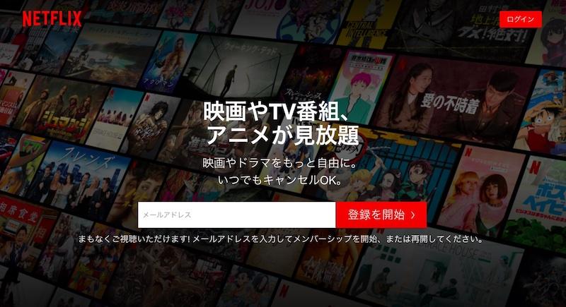 NetflixのTOP