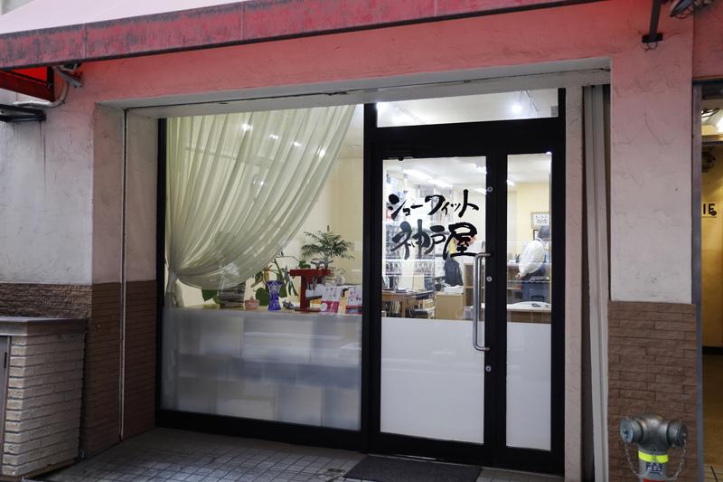 シューフィット・神戸屋の店舗外観
