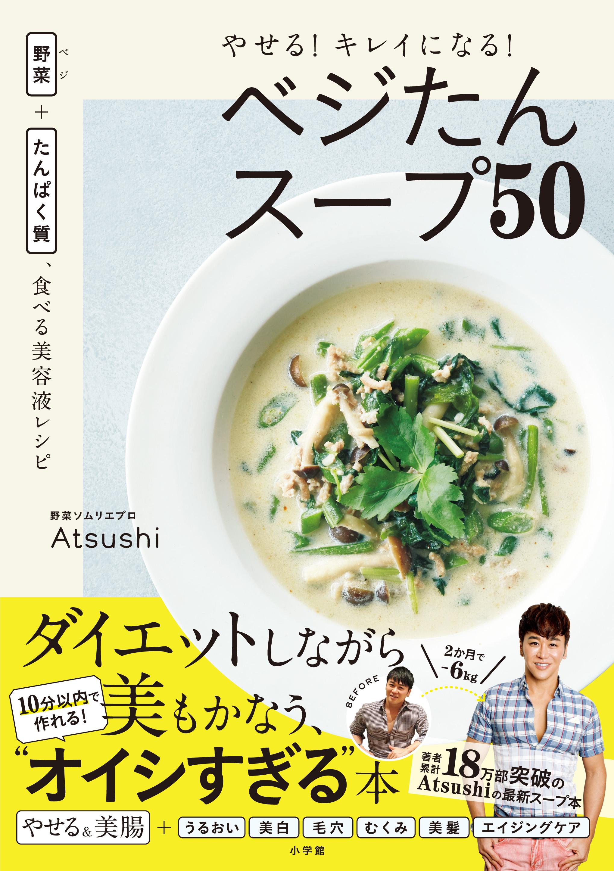 書籍『やせる!キレイになる!ベジたんスープ50 野菜+たんぱく質、食べる美容液レシピ』(小学館)