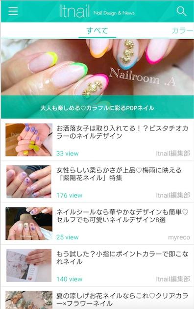 ネイルアプリ「itnail」のトップ画面