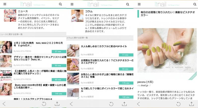ネイルアプリ「itnail」の使用例画面