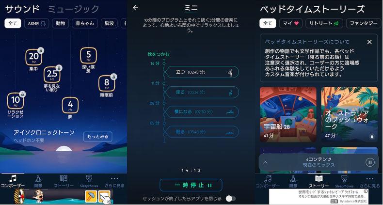 睡眠アプリ「Relax Melodies」の使用例画面